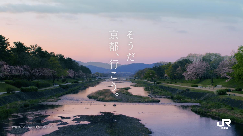 そうだ 京都、行こう「2019 春はあけぼの・さくら篇」 | 東京塩麹